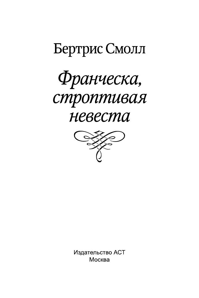 Б СМОЛЛ ФРАНЧЕСКА СКАЧАТЬ БЕСПЛАТНО