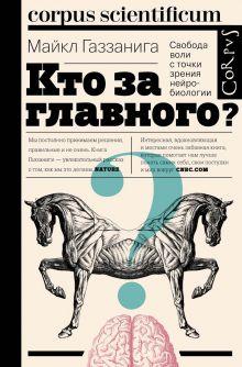 Газзанига М. - Кто за главного? обложка книги
