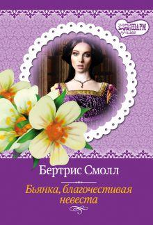 Бьянка, благочестивая невеста обложка книги