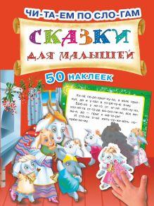 . - Сказки для малышей обложка книги