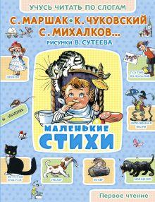 Маршак С.Я., Михалков С.В., Чуковский К.И. - Маленькие стихи обложка книги