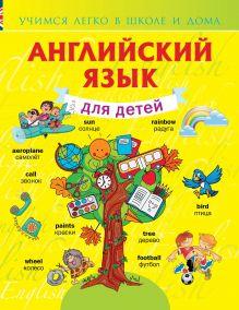 Державина В.А. - Английский язык для детей обложка книги