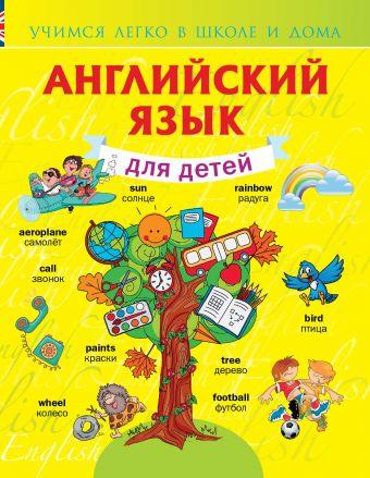 Английский язык для детей Державина В.А.