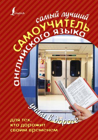 Самый лучший самоучитель английского языка для тех, кто дорожит своим временем Матвеев С.А.