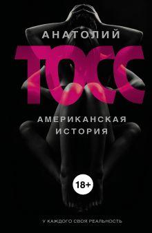 Тосс А. - Американская история обложка книги