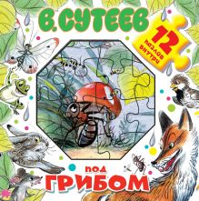 Сутеев В.Г. - Под грибом обложка книги