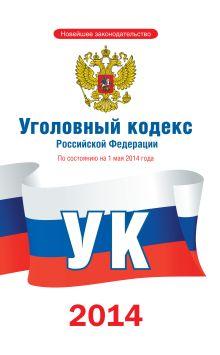 Уголовный кодекс Российской Федерации по состоянию на 1 мая 2014 года
