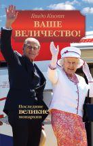 Ваше Величество! : Последние великие монархии