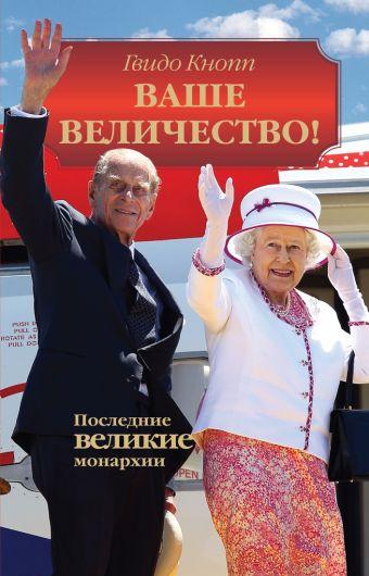 Ваше Величество! : Последние великие монархии Кнопп Г.
