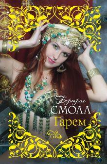 Смолл Б. - Гарем обложка книги