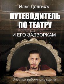 Путеводитель по театру и его задворкам обложка книги