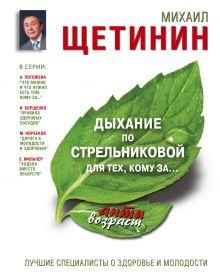 Щетинин М. - Дыхание по Стрельниковой для тех, кому за... обложка книги