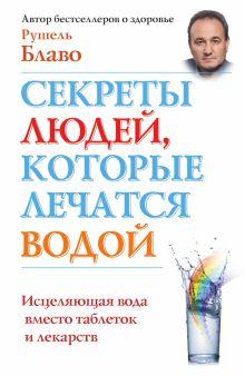 Блаво Р. - Секреты людей, которые лечатся водой обложка книги