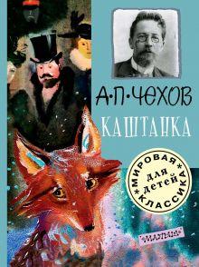 Чехов А. П. - Каштанка обложка книги