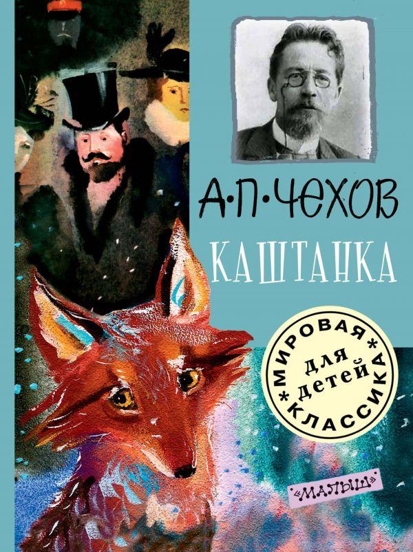 Каштанка Чехов А. П.