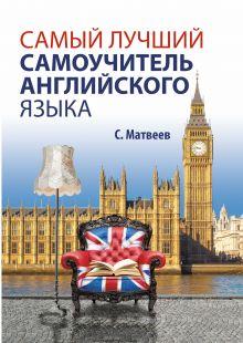 Матвеев С.А. - Самый лучший самоучитель английского языка обложка книги