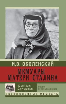 Мемуары матери Сталина
