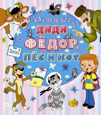 Дядя Фёдор, пёс и кот Успенский Э.Н.