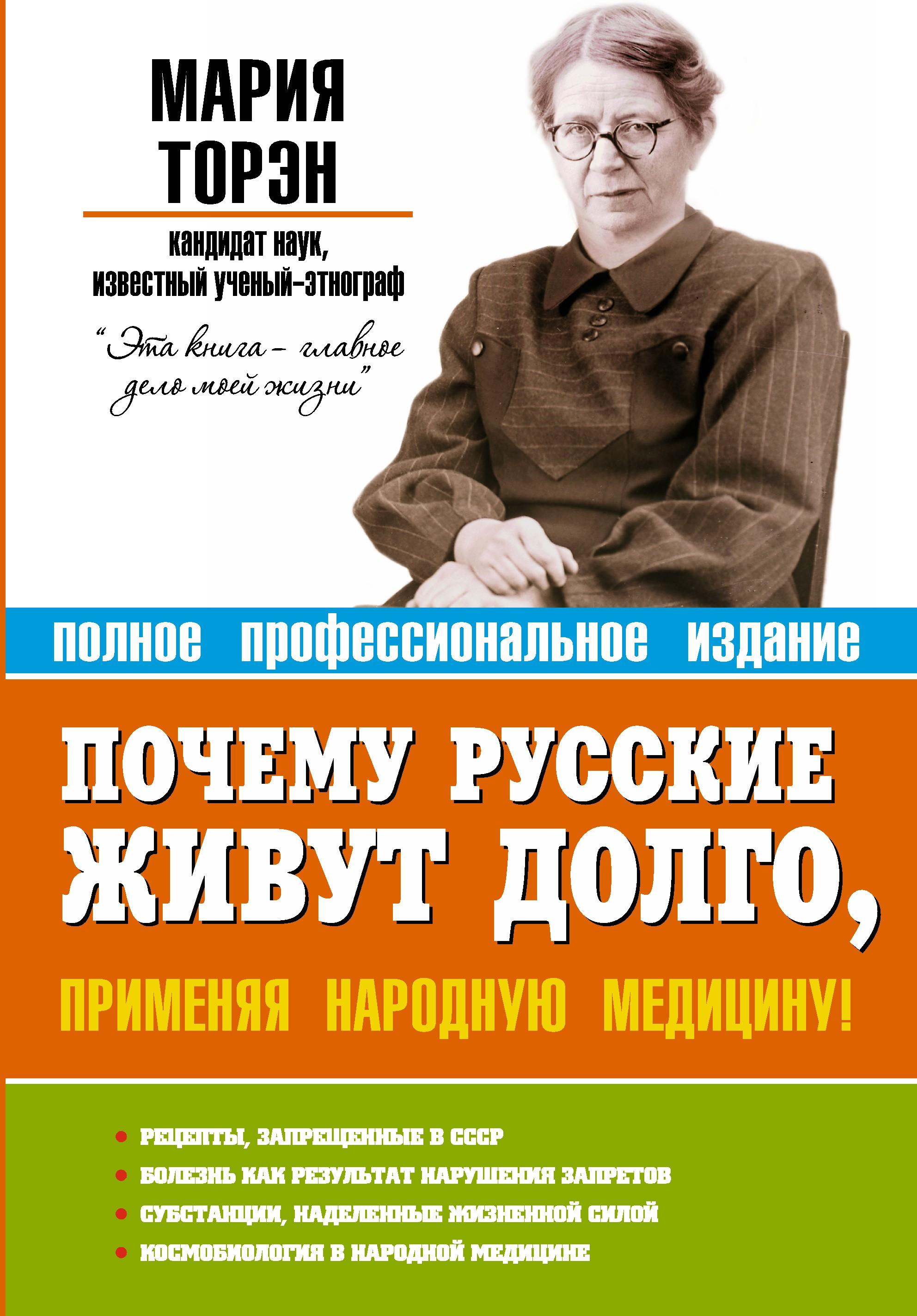 Почему русские живут долго, применяя народную медицину! ( Торэн Мария Давыдовна  )
