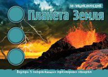 . - Планета Земля. 3D панорама обложка книги
