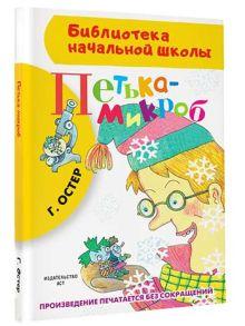 Остер Г.Б. - Петька-микроб обложка книги