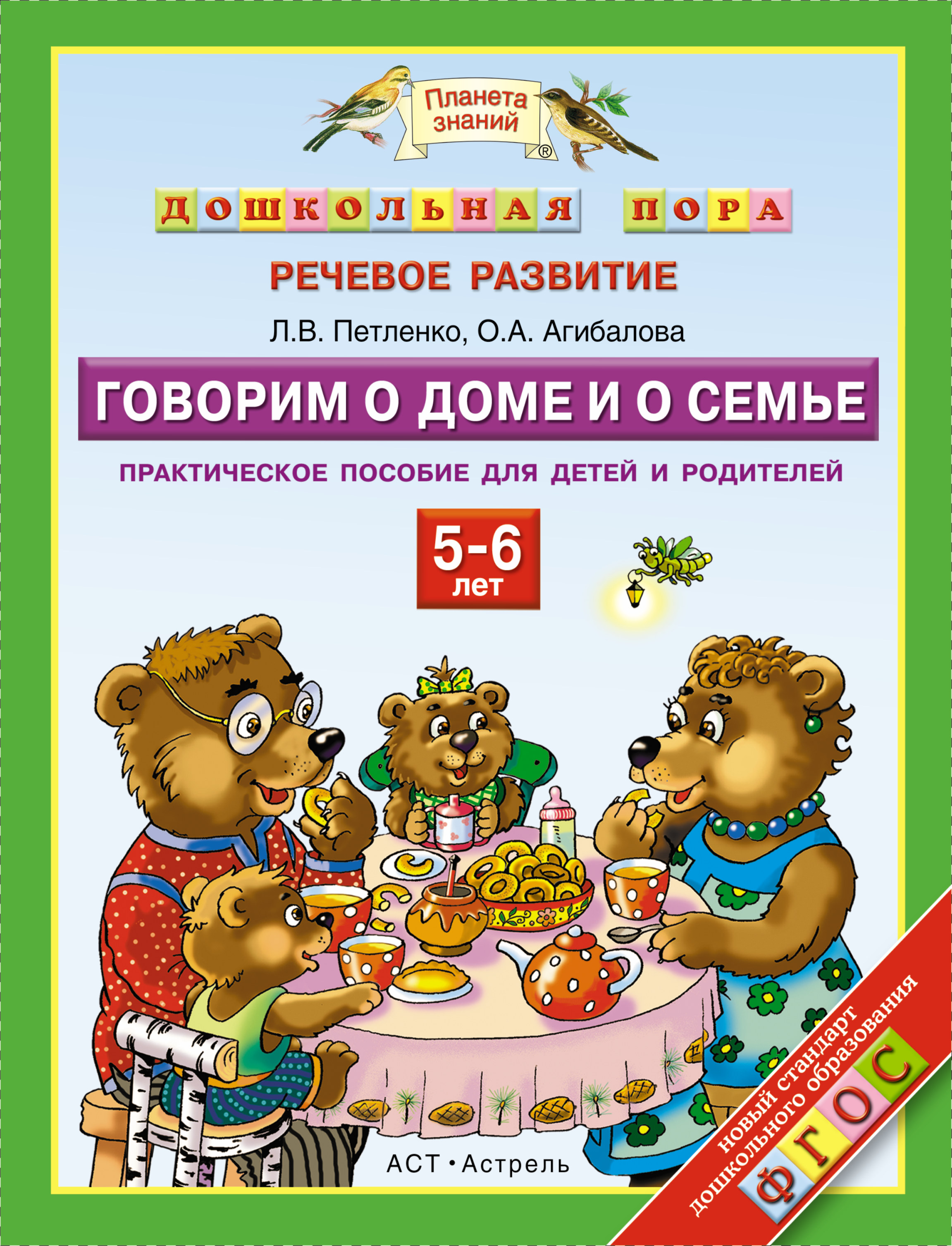 Говорим о доме и о семье. 5–6 лет. Практическое пособие для детей и родителей