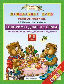 Говорим о доме и о семье. 5–6 лет. Практическое пособие для детей и родителей обложка книги