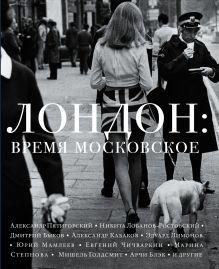 Дмитрий Быков, Марина Степнова, Эдуард Лимонов, Александр Терехов - Лондон: время московское обложка книги
