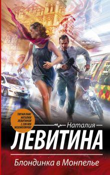 Левитина Н.С. - Блондинка в Монпелье обложка книги