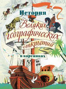 . - История Великих географических открытий в картинках обложка книги