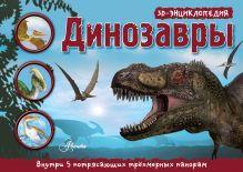 . - Динозавры. 3D панорама обложка книги