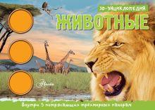 . - Животные. 3D панорама обложка книги