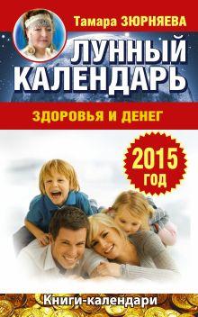 Зюрняева Тамара - Лунный календарь здоровья и денег. 2015 год обложка книги