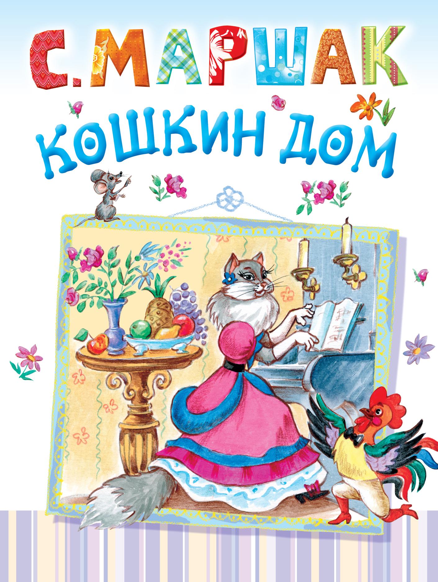 самуил маршак кошкин дом в картинках специализируется выпуске