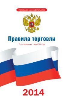 Правила торговли по состоянию на 1 мая 2014 года
