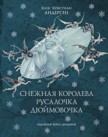 Снежная королева. Русалочка. Дюймовочка обложка книги