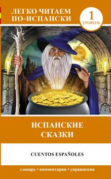 Кузина Е.А. - Испанские сказки = Cuentos Españoles обложка книги