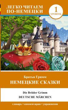 Гримм Я., Гримм В. - Немецкие сказки обложка книги