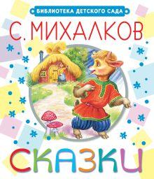 Михалков С.В. - Сказки обложка книги