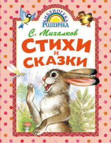 Михалков С.В. - Стихи и сказки обложка книги