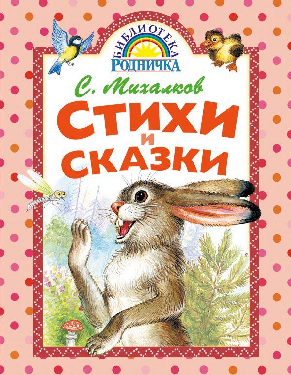 Стихи и сказки Михалков С.В.