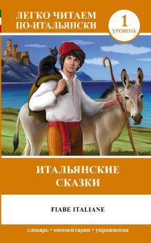 Ибарбия А.И. - Итальянские сказки = Fiabe Italiane обложка книги