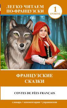 Перро Ш. - Французские сказки обложка книги