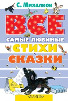 Михалков С.В. - Все самые любимые стихи и сказки С.Михалкова обложка книги