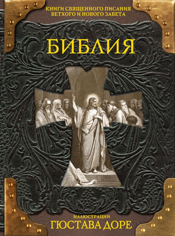 Библия. Книги Священного Писания Ветхого и Нового Завета Доре Г.