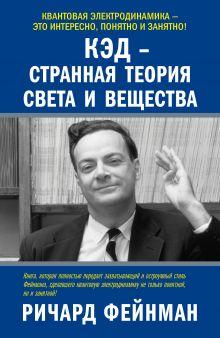 Фейнман Р. - КЭД - странная теория света и вещества обложка книги
