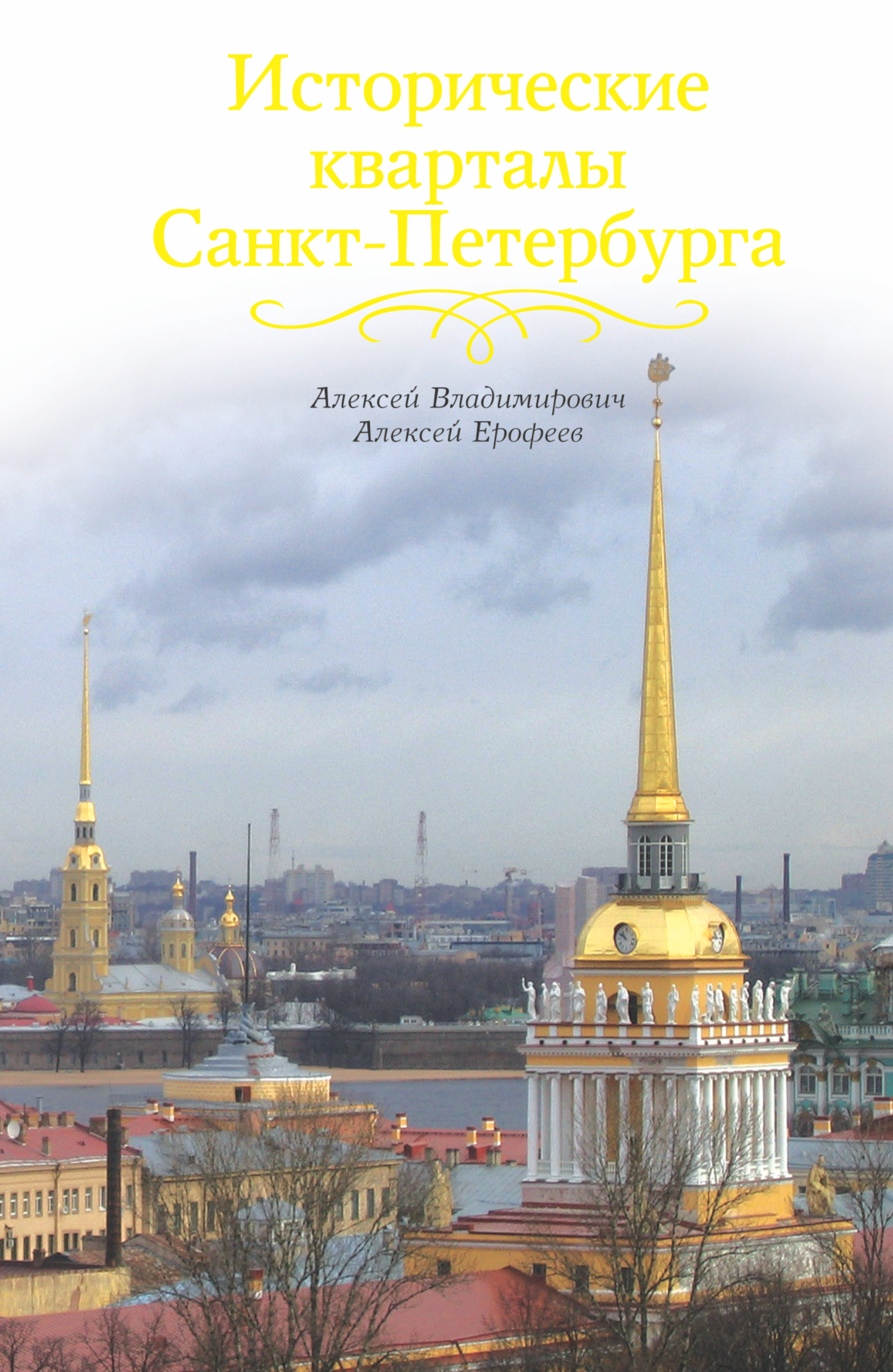 Исторические кварталы Санкт-Петербурга ( Владимирович А., Ерофеев А.  )