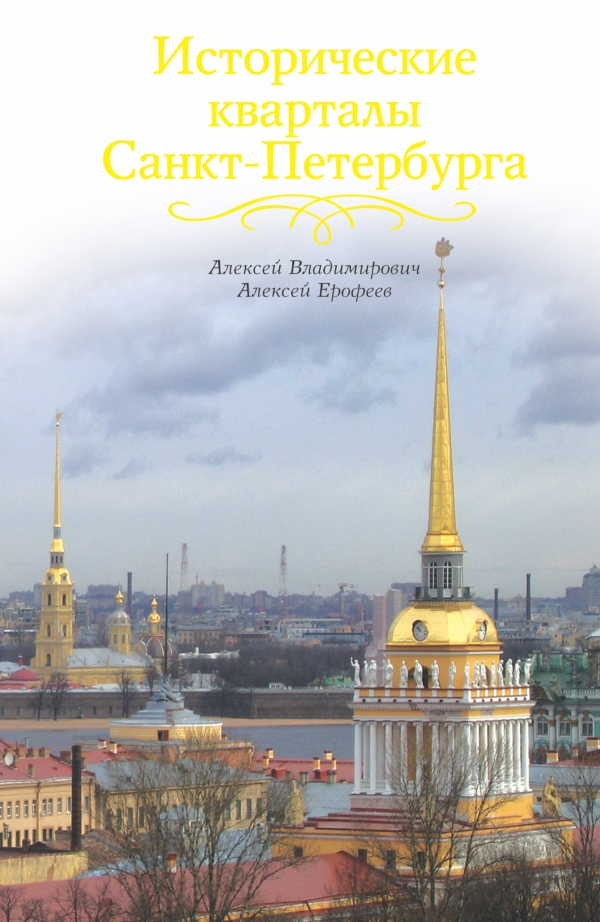 Исторические кварталы Санкт-Петербурга Владимирович А., Ерофеев А.
