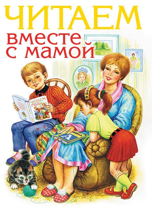 Читаем вместе с мамой Успенский Э.Н.