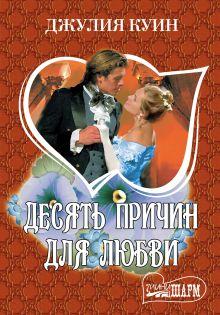 Куин Д. - Десять причин для любви обложка книги